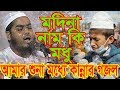Beautiful Gojol Of Maulana Hafizur Rahman siddique (kuakata) মদিনা নাম কি মধূ