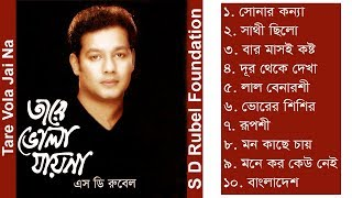 Tare Vola Jai Na || S D Rubel || Bangla Audio Album Song || SDRF
