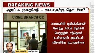 BREAKING NEWS | குரூப் 4 முறைகேடு - காவலருக்கு தொடர்பா? | Group 4
