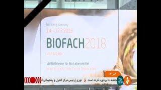 Iran Participated in BIOFACH 2018 exhibition, Nuremberg, Germany شركت ايران در نمايشگاه بيوفاخ آلمان