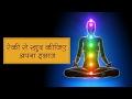 रेकी से खुद कीजिए अपना इलाज | healing with Reiki