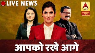ABP News LIVE TV : Top News Of The Day 24*7 | एबीपी न्यूज़ LIVE