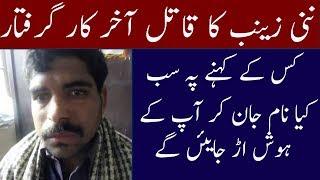 Finally Zainab Culprit Arrested | Neo News