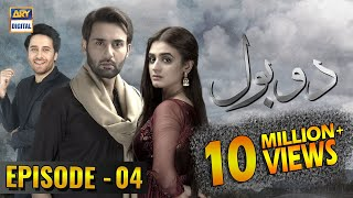 Do Bol Episode - 4 | 12th March 2019 | ARY Digital [Subtitle Eng]