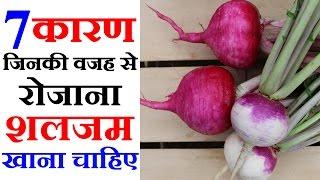 शलजम के फायदे Turnip Benefits in Hindi