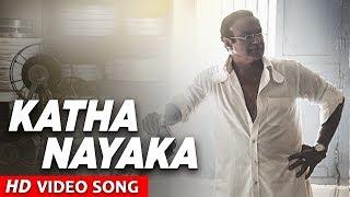 Kathanayaka Video Song | NTR Biopic  - Nandamuri Balakrishna | MM Keeravaani