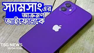 Redmi Note 10 pro Touch Issue | Nokia On 🔥 | Google Pixel 5a 5g | Realme 8 5g | Elon Musk #TSGN252
