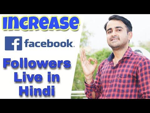 facebook par followers kaise badhaye hindi simple tarike se || increase fb followers 2018