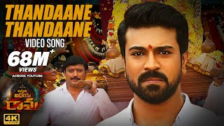 Vinaya Vidheya Rama Video Songs | Thandaane Thandaane Full Video Song | Ram Charan, Kiara Advani