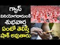 WOW! You Can NOW Book LPG GAS Through WHATSAPP !! | Latest News and Updates | Vtube Telugu