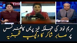 Sabir Shakir's interest comments on Maryam Nawaz's press conference