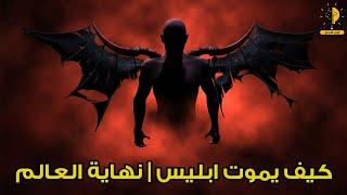 "#x202b;متى وأين وكيف يقبض روح إبليس ""الشيطان"" | حقيقة تزلزل القلوب..!!#x202c;lrm;"