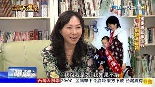 2018.12.15  台灣大搜索/嬰兒時耳濡目染 選後獨家專訪!李佳芬曝