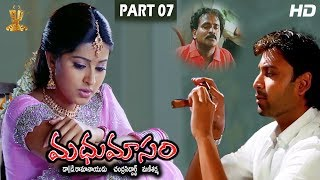 Madhumasam Telugu Movie Full HD Part 7/12 l Sumanth | Sneha | Parvathi Melton | Suresh Productions