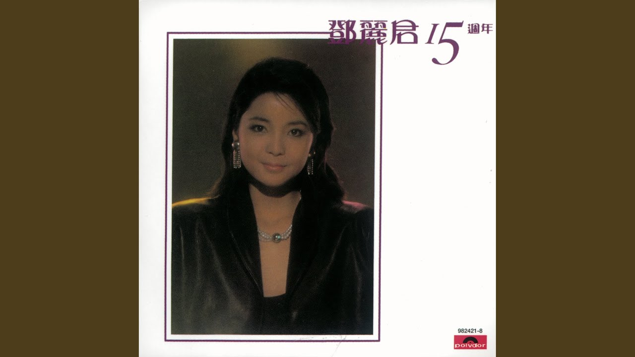 Ni He Zhi Dou Wo Ai Shei - Teresa Teng