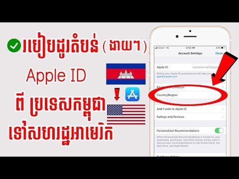 របៀបដូរតំបន់ App Store-How to change Apple ID from Cambodia to United State