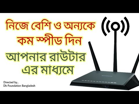 How to Limit Wifi Data Speed for Others user on Router   Bangla Tutorial