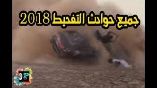 تفحيط ملهم 2018 حوادث جديدة مرعبة Saudi Drift Crash