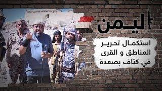استكمال تحرير المناطق و القرى في كتاف بصعدة