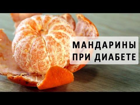 Что можно есть при диабете мандарины