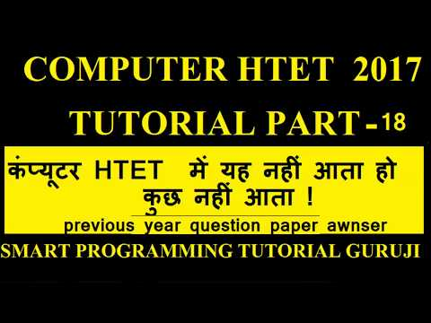 computer htet video  tutorial in hindi part 18||computer htet exam related question part 18