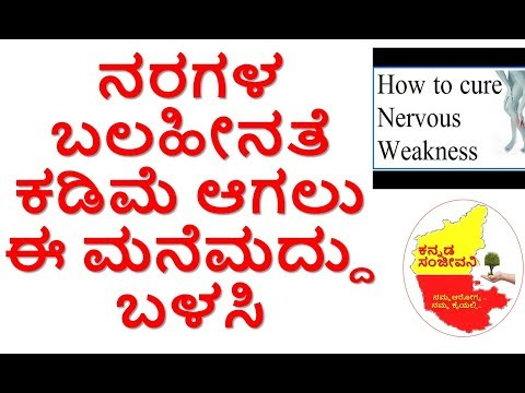 Home Remedy for Nervous Weakness..Kannada Sanjeevani