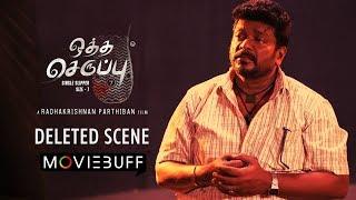 Oththa Seruppu - Moviebuff Deleted Scene | R Parthiban
