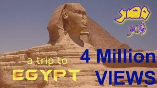 Egypt History (Travel Documentary in Urdu Hindi)