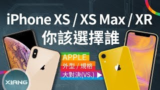 iPhone XS vs iPhone XS Max vs iPhone XR - 你該選擇誰?(更新版) | 大對決#55【小翔 XIANG】