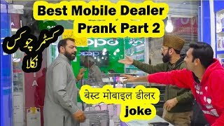Best Mobile Dealer Prank Part 2 | Allama Pranks | Totla | Lahore TV | Prank | Pranks