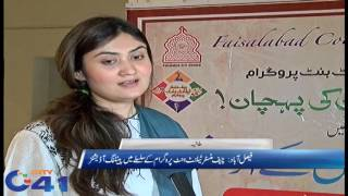 Faisalabad ; Arts council painting competition by CM talent hunt program