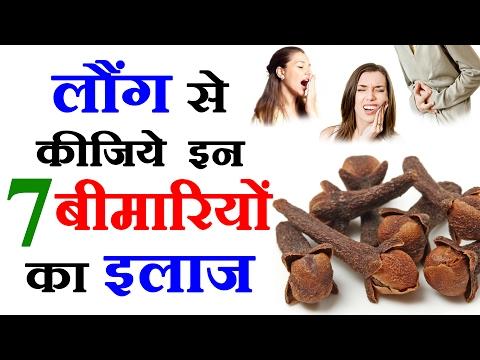 7 Health Tips In Hindi by Clove Benefits - Easy Health Tips In Hindi हेल्थ के लिए लौंग के 7 फायदे