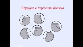 Обработка кармана с отрезным бочком (с подкладкой). Урок №17.