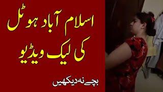 Islamabad Hotel Leaked Video | Alert Mafia