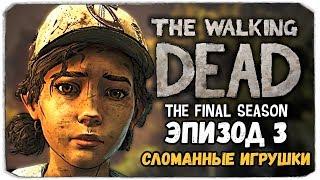 Download THE WALKING DEAD (THE FINAL SEASON) - ЭПИЗОД 3 - СЛОМАННЫЕ ИГРУШКИ ◼ Video