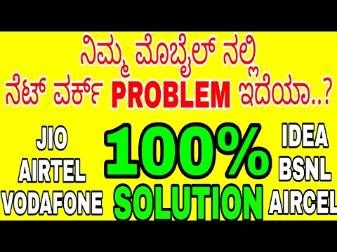Solution For Mobile Network Problem|Jio,Airtel,Vodafone,Aircel, Idea