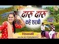 Download दारू दारू कहे शराबी  !! DJ Rimix Ledies Lokgeet !! Shivani New Dance Song 2019 MP3,3GP,MP4