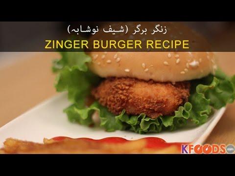 Homemade Zinger Burger Recipe in Urdu & English (Crispy Spicy Zinger)