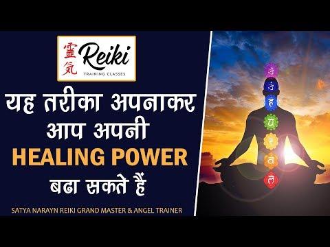 How To Increase Your Healing Power ( अपनी हीलिंग शक्ति कैसे बढ़ाये ) BY - Satya Narayan