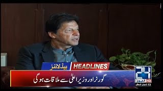 News Headlines | 4:00pm | 19 April 2019 | 24 News HD
