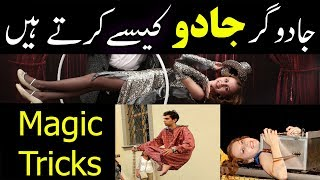 3 Magic Tricks In Urdu Hindi Magic Tricks Revealed For Kids Pakistan India