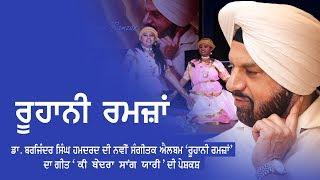 Ki Bedarda Sang Yaari (Ghazal) | Dr. Barjinder Singh Hamdard | Ruhani Ramzan | New Ghazals 2019