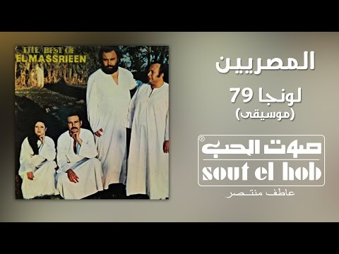 لونجا 79 (موسيقى) فرقة المصريين