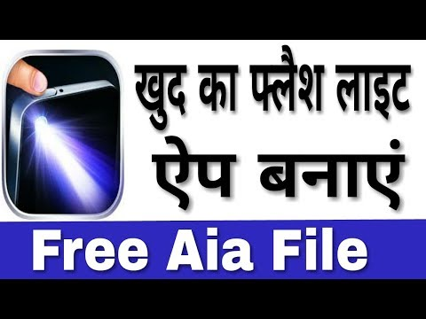 How to Make FlashLight Application for Android 2018 ( Hindi Urdu )