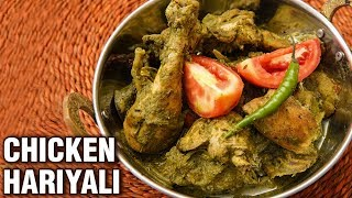 Chicken Hariyali Recipe - Green Masala Chicken Recipe - Dhaba Style Hariyali Chicken - Tarika