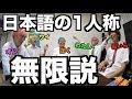 【無限説】日本語の一人称ゲームをしたらバチクソ面白すぎて泡吹き盆踊りwww