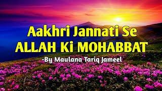 Aakhri Jannati se Allah ki Mohabbat | Amazing Short Bayan | By Maulana Tariq Jameel.