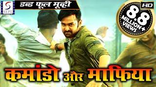 कमांडो और माफिया - Commando Aur Mafia | २०१९ साउथ इंडियन हिंदी डब्ड़ फ़ुल एचडी फिल्म | राम,हंसिका