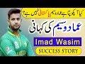 Imad Wasim Life Story, Welsh Born Pakistani Cricketer, पाकिस्तानी क्रिकेटर इमाद वासिम की जीवन कहानी