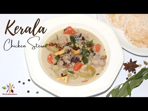 ചിക്കൻ സ്‌റ്റൂ | Kerala Chicken Stew | Chicken - Potato - Carrot in Spiced Coconut Milk Curry